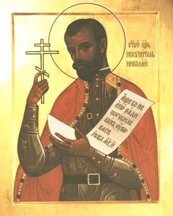 Икона Царя-Искупителя Николая Второго, искупившего от ПРОКЛЯТЬЯ