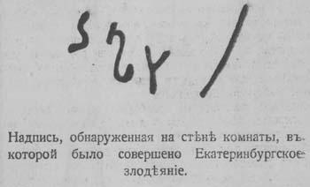 Расстрел Николая II организовали масоны