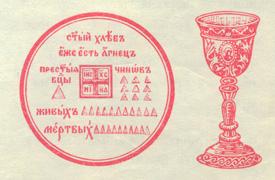 Частицы на Дискосе после 1914 года. Попы желают учредить САТАНИЗМ в Земной Воинствующей Церкви