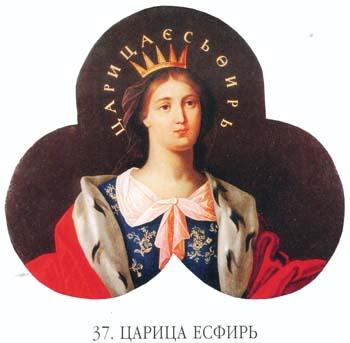 Праведная Царица Есфирь. Иконостас Петропавловского собора