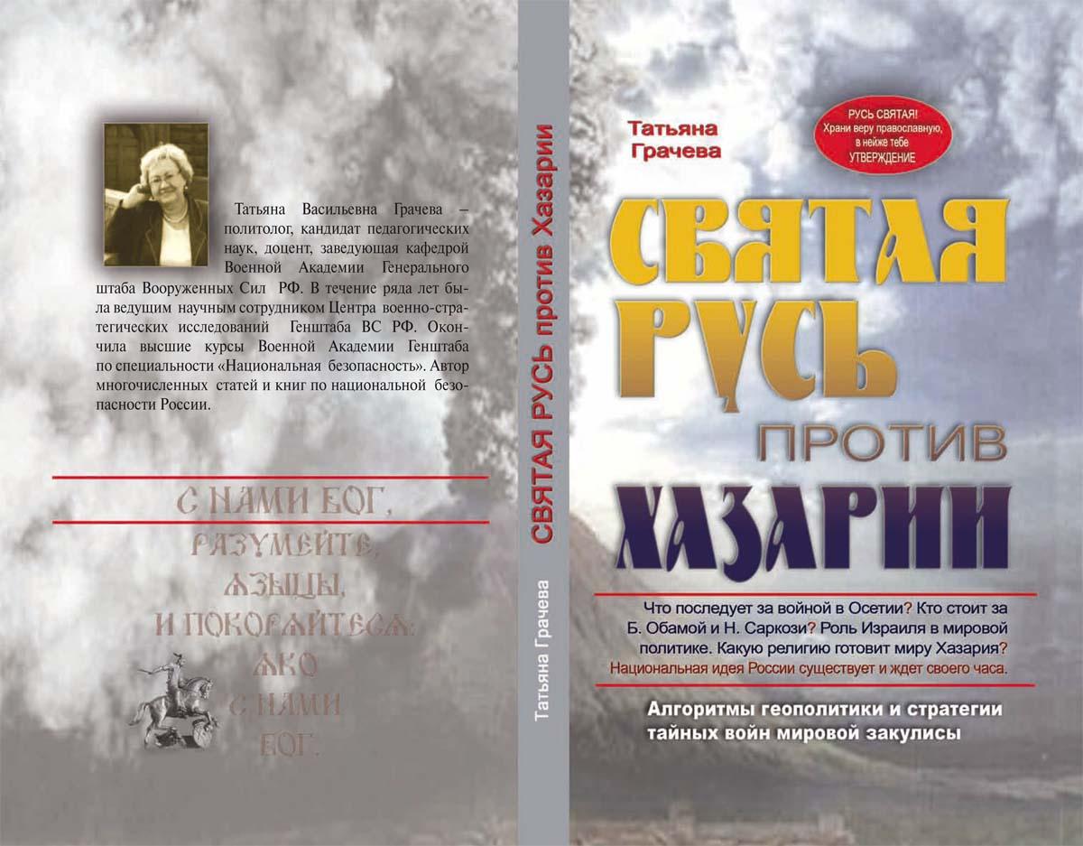 святослав храбрый — русский бог войны pdf