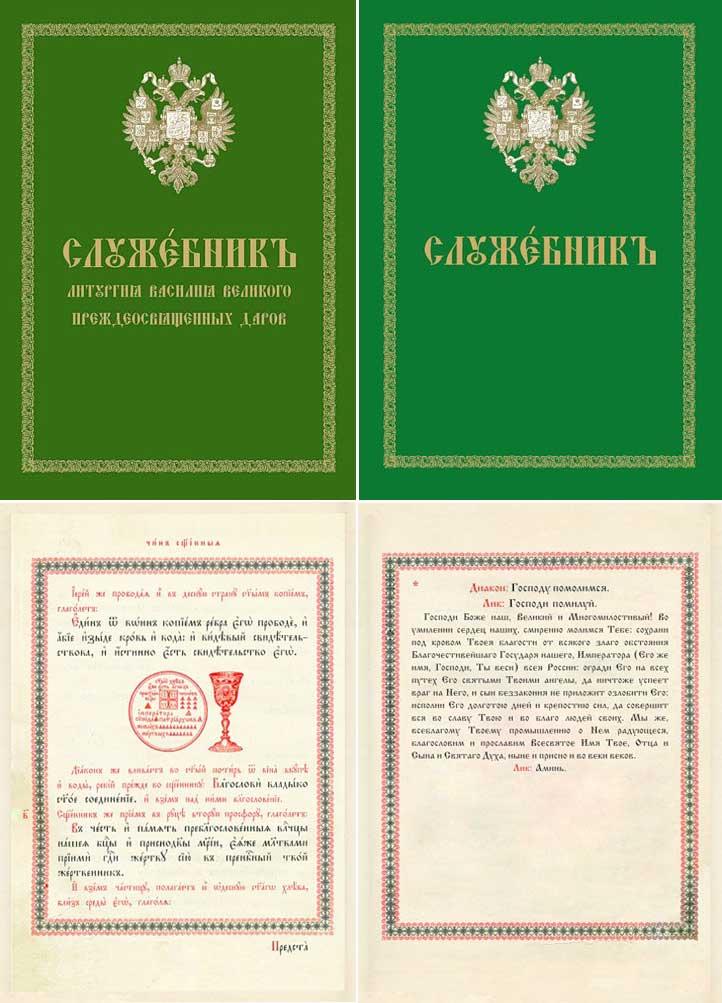 Литургия Василия Великого и