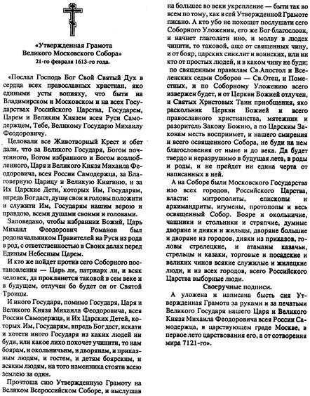 Утвержденная Грамота Собора 21-го февраля Собора 1613 года (краткий вариант)