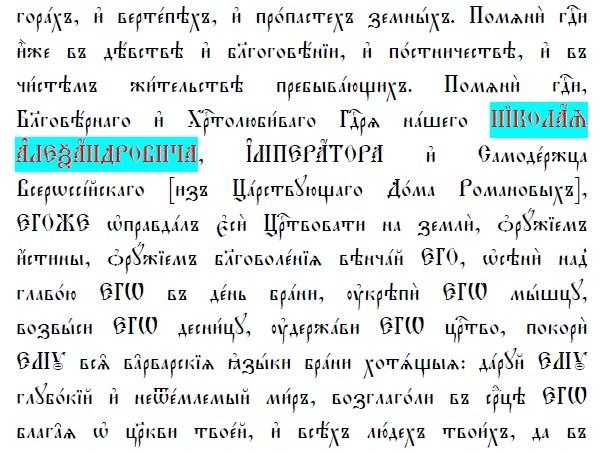 Удалённый фрагмент молитвы из Литургии Василия Великого