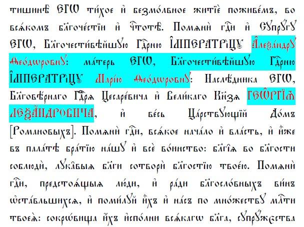 продолжение Удалённого фрагмента молитвы из Литургии Василия Великого