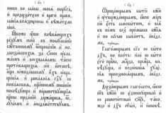 Стр. 26-27: 1-3 анафемы