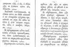 Стр. 28-29: 4-8 анафемы
