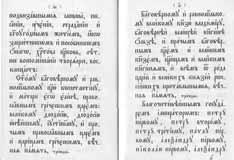Стр. 32-33: Усопшим Царям и Императорам Вечная память