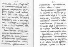 Стр. 34-35: Усопшим патриархам и ПРАВОславным христианам Вечная Память