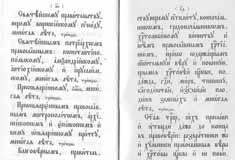 Стр. 38-39: Синоду многая лета (3-жды)