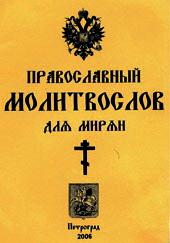 Православный молитвослов для мирян. Петроград 2006