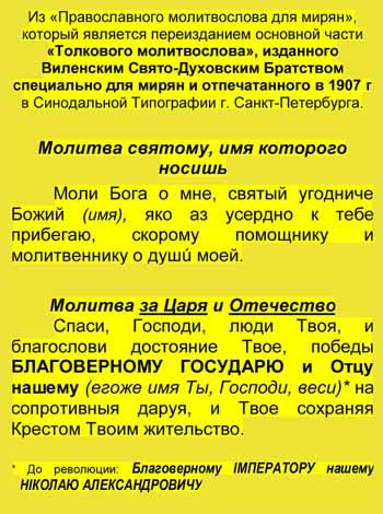 """Тропарь Кресту является """"Молитвой за Царя и Отечество"""""""