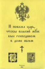 Роман Сергиев. И повелел Царь...