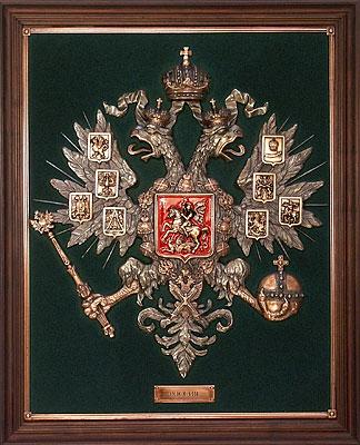 Государственный Герб Российской Империи