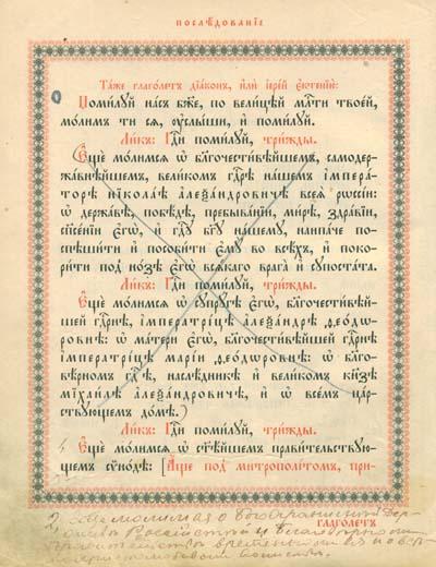 Разрядка имени ИМПЕРАТОРА в Служебнике 1901