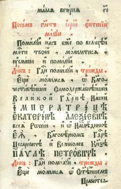 Большие буквы имени ИМПЕРАТРИЦЫ Екатерины Алексеевны